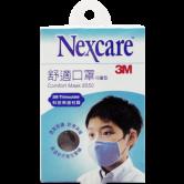 Nexcare 3M Comfort Mask Boy Light Blue 1sheet/pack