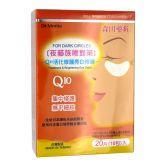 Dr. Morita Q10 Treatment & Brightening Eye Patch 10pairs