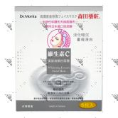 Dr.Morita Vitamin C Whitening Essence Facial Mask 5s