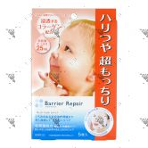 Barrier Repair Facial Mask Enrich 5s