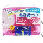 Kose Clear Turn Essence Mask 30s Box