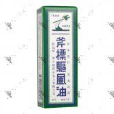Axe Brand Universal Oil 10ml